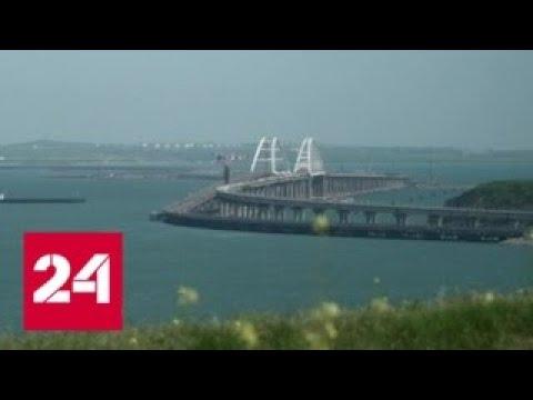 Крымский мост охраняют с моря, с воздуха и с земли - Россия 24