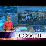 Выпуск новостей в 12:00 от 21.07.2019