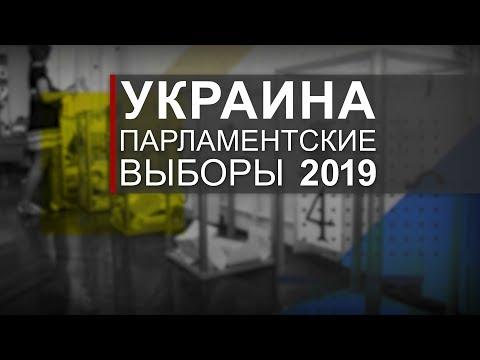 Спецэфир: Выборы в Верховную раду Украины