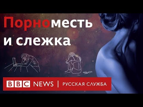 Порно и слежка: как россияне мстят своим бывшим