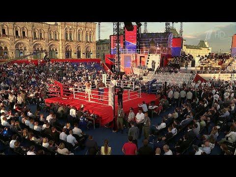 Четыре тысячи человек приняли участие в массовой тренировке по боксу на Красной площади.