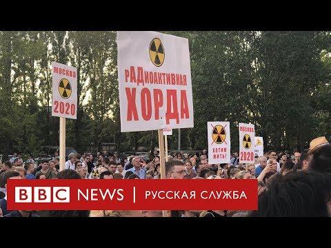 «Радиация уничтожает нацию»: митинг в Москве против шоссе на ядерном могильнике
