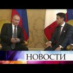 Владимир Путин и премьер Италии провели совместную пресс-конференцию.