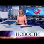 Выпуск новостей в 09:00 от 15.07.2019