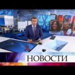 Выпуск новостей в 18:00 от 16.07.2019