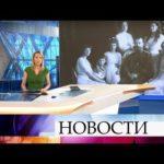 Выпуск новостей в 12:00 от 17.07.2019