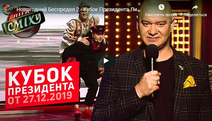 Новогодний Беспредел 2 - Кубок Президента Лиги Смеха