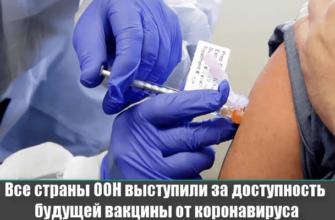 Вакцина космонавт Трамп Минпромторг
