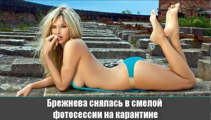 Брежнева снялась в смелой фотосессии