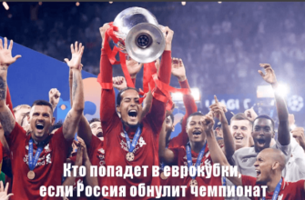 Кто попадет в еврокубки если Россия обнулит чемпионат