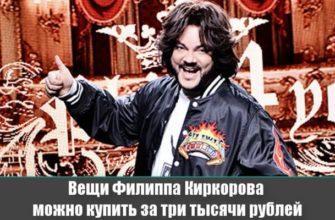 вещи Филиппа Киркорова можно купить - новости шоу бизнеса